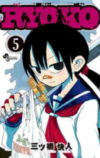 RYOKO(5)