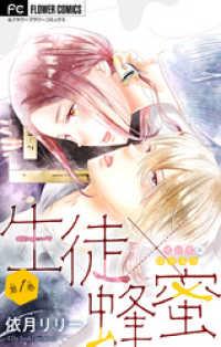 紀伊國屋書店BookWebで買える「生徒×蜂蜜【マイクロ】(1)」の画像です。価格は108円になります。