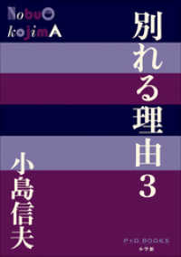 P+D BOOKS 別れる理由3