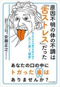 原因不明の体の不調は「舌ストレス」だった 咬み合わせ治療の名医が語る「舌」と「歯」と「健康」