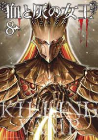 血と灰の女王(8)