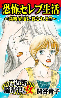 紀伊國屋書店BookWebで買える「恐怖のセレブ生活?高級家電に殺される!?/ご近所騒がせな女たちVol.1」の画像です。価格は216円になります。