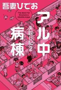 失踪日記 ― 2 アル中病棟【電子限定特典付き】