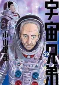 宇宙兄弟 オールカラー版(29)