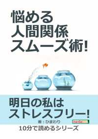 紀伊國屋書店BookWebで買える「悩める人間関係スムーズ術!」の画像です。価格は322円になります。