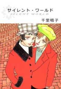 紀伊國屋書店BookWebで買える「サイレント・ワールド」の画像です。価格は486円になります。