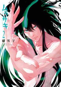 紀伊國屋書店BookWebで買える「ムラサキ 2巻」の画像です。価格は496円になります。
