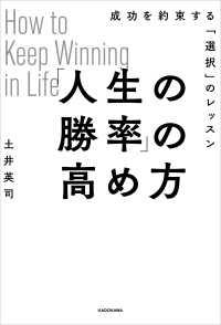 「人生の勝率」の高め方 成功を約束する「選択」のレッスン