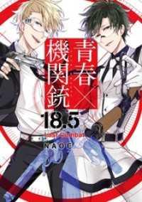 青春×機関銃 18.5 公式ファンブック Last Combat