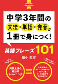 【音声付】中学3年間の文法・単語・発音が1冊で身につく! 英語フレーズ101