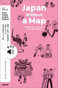 【音声付】Japan Without a Map Yokohama, Hiroshima and Other Places