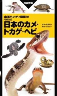 10 増補改訂 日本のカメ・トカゲ・ヘビ