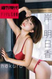 岸明日香「hokuro」 週刊現代デジタル写真集