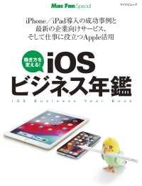 iOSビジネス年鑑