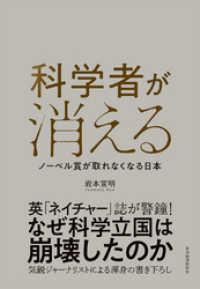 科学者が消える―ノーベル賞が取れなくなる日本