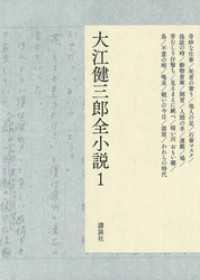 大江健三郎全小説全15巻セット