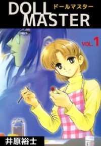 紀伊國屋書店BookWebで買える「DOLL MASTER(1)」の画像です。価格は486円になります。