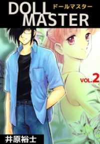 紀伊國屋書店BookWebで買える「DOLL MASTER(2)」の画像です。価格は486円になります。