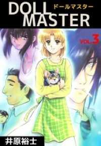 紀伊國屋書店BookWebで買える「DOLL MASTER(3)」の画像です。価格は486円になります。