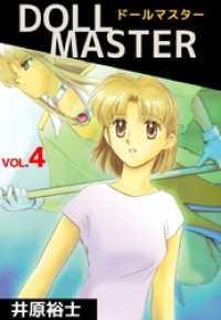紀伊國屋書店BookWebで買える「DOLL MASTER(4)」の画像です。価格は486円になります。
