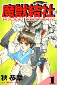 紀伊國屋書店BookWebで買える「魔獣結社(1)」の画像です。価格は486円になります。