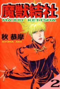 紀伊國屋書店BookWebで買える「魔獣結社(2)」の画像です。価格は486円になります。