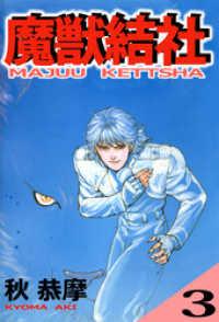 紀伊國屋書店BookWebで買える「魔獣結社(3)」の画像です。価格は486円になります。