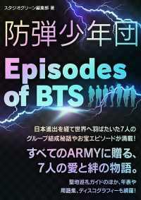 防弾少年団 ~Episodes of BTS~