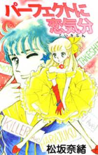 紀伊國屋書店BookWebで買える「パーフェクトに恋気分」の画像です。価格は486円になります。