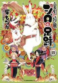 鬼灯の冷徹 シロの足跡(4)