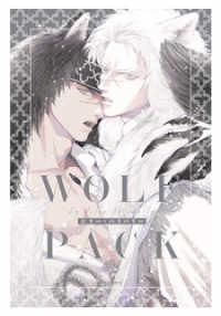 WOLF PACK【コミックス版】