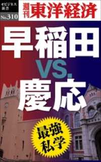 最強私学 早稲田vs.慶応