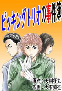 紀伊國屋書店BookWebで買える「ピッキングトリオの事件簿」の画像です。価格は432円になります。