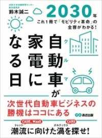 自動車(クルマ)が家電になる日2030年―――これ1冊で「モビリティ革命」の全容がわかる!