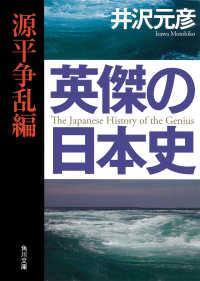 英傑の日本史 11冊セット