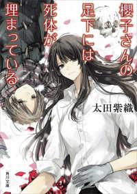 櫻子さんの足下には死体が埋まっている 14冊セット