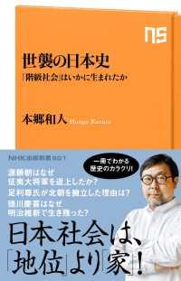 世襲の日本史 「階級社会」はいかに生まれたか