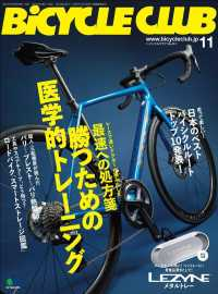 BiCYCLE CLUB - 2019年11月号 No.415