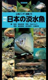 15 増補改訂 日本の淡水魚