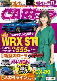 紀伊國屋書店BookWebで買える「CARトップ 2019年 11月号」の画像です。価格は399円になります。
