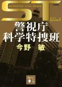 『ST 警視庁科学特捜班』シリーズ13冊セット