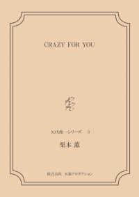 CRAZY FOR YOU <矢代俊一シリーズ3>