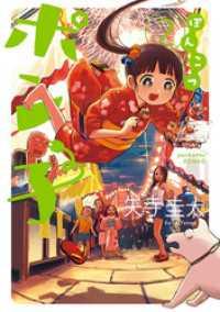 ぽんこつポン子(2)