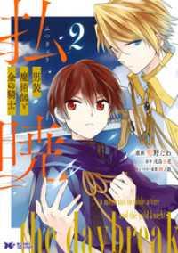 払暁 男装魔術師と金の騎士(コミック) 2
