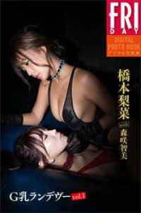 橋本梨菜with森咲智美「G乳ランデヴーvol.1」 FRIDAYデジタル写真集