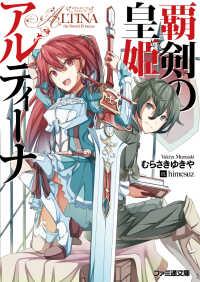覇剣の皇姫アルティーナ 1~10巻+小奇譚