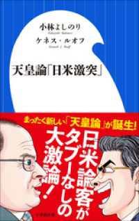 天皇論「日米激突」