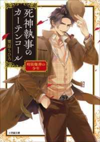 紀伊國屋書店BookWebで買える「死神執事のカーテンコール 時限爆弾の少年」の画像です。価格は648円になります。