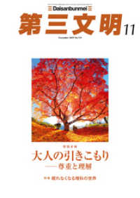 紀伊國屋書店BookWebで買える「第三文明2019年11月号」の画像です。価格は486円になります。