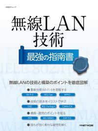 無線LAN技術 最強の指南書